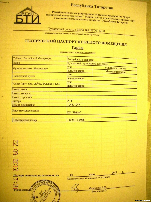 Технический паспорт на квартиру: где и как получить 78